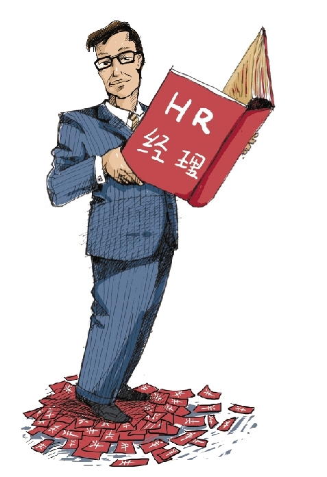 HR经验之谈